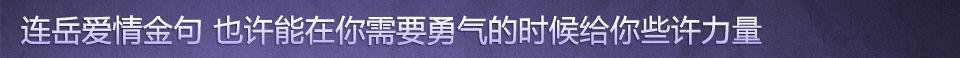 连岳爱情金句_女人帮说爱系列016_大发快3走势图_快3app邀请码_总代-女人