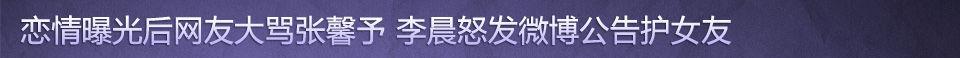 李晨微博声明_女人帮说爱系列016_大发快3走势图_快3app邀请码_总代-女人