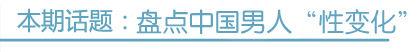2012网上买黑彩赢了100多万,中国男人调查:性变化