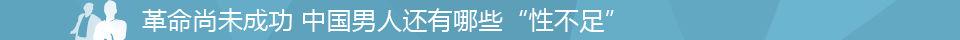 2012网上买黑彩赢了100多万,中国男人调查:性不足