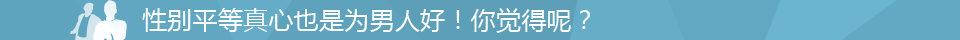 2012中国男人调查评论