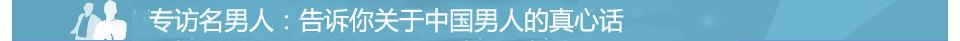 2012中国男人调查:老三件