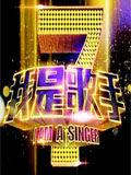 我是歌手|第一季|第二季|直播|播出时间|收视率