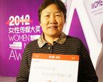 2012女性传媒大奖荣维毅