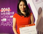 2012女性传媒大奖赵格羽
