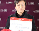 2012女性传媒大奖李承鹏