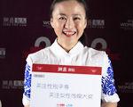 2012女性传媒大奖李玉
