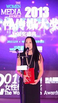 2013女性传媒大奖年度女性榜样兰珍珍