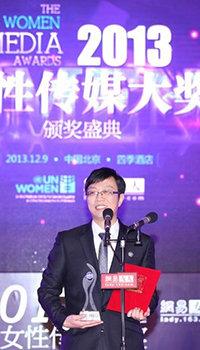 2012女性传媒大奖年度女性发展贡献奖玫琳凯