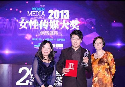 2013女性传媒大奖年度影响力男性郎朗