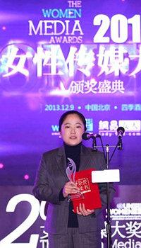 2013女性传媒大奖年度女性榜样王淑媛