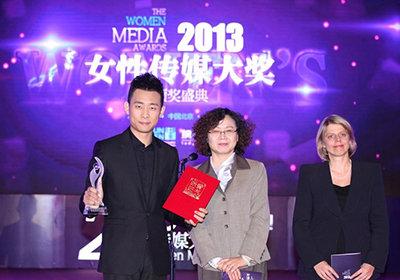 2013女性传媒大奖年度男性榜样张译