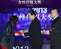 2013女性传媒大奖年度影响力女性赵薇