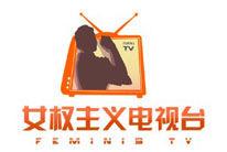 精选:女权主义电视台