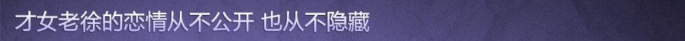 徐静蕾,黄立行,韩寒,不结婚,吴亦凡,王丽坤,不生子,王朔,_女人帮说爱系列047_网易女人