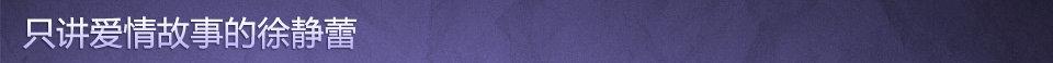 徐静蕾,黄立行,韩寒,不结婚,吴亦凡,王丽坤,不生子,王朔,_女人帮说爱系列047_永利网站,永利网上娱乐,澳门永利网站