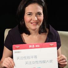 2013女性传媒大奖桑德伯格