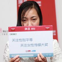 2013女性传媒大奖唐慧