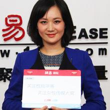 2013女性传媒大奖章蓉娅