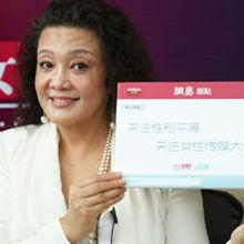 2013女性传媒大奖张兰