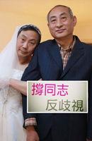 两个老头的爱情也能很美_女人帮说爱系列012_网易女人