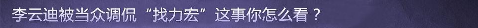 李云迪找力宏你怎么看_女人帮说爱系列023_网易女人