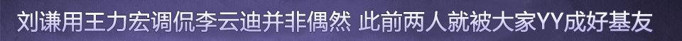 此前王力宏李云迪就被YY成好基友_女人帮说爱系列023_网易女人