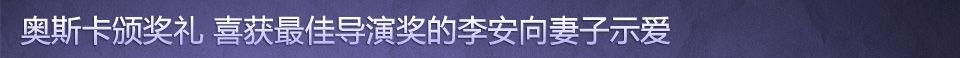 李安奥斯卡颁奖礼上向妻子示爱_女人帮说爱系列024_网易女人
