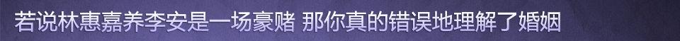 林惠嘉养李安并不是一场豪赌_女人帮说爱系列024_网易女人