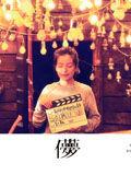 致青春|电影完整版|票房|影评|下载