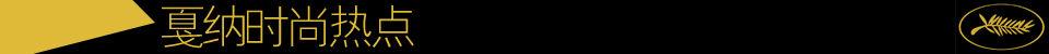 网易时尚直击2013年第66届戛纳国际电影节