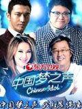 中国梦之声|播出时间|视频|海选