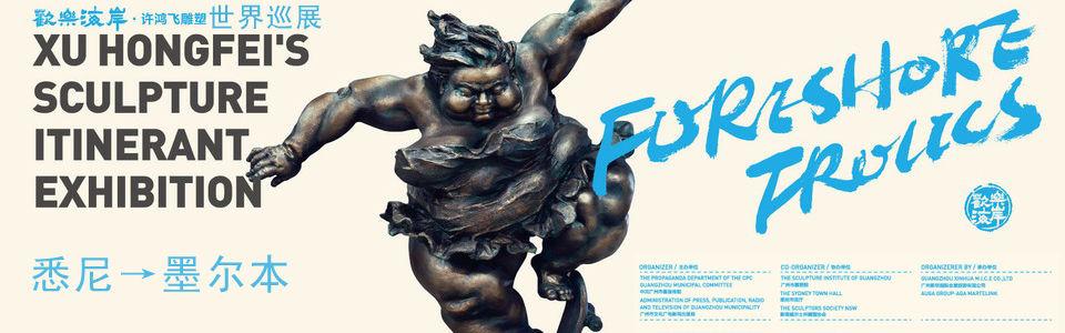 许鸿飞雕塑世界巡展