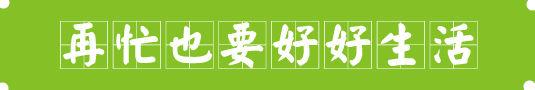 特新版-上海时时乐走势图表,再忙也要好好生活