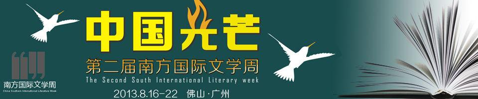 中国光芒--第二届南方国际文学周