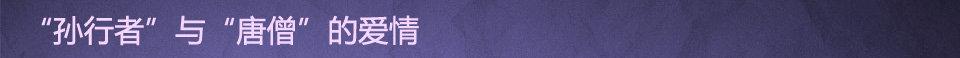 槿汐姑姑孙茜,孙茜大婚,孙茜蔡远航,孙茜怀孕_女人帮说爱系列026_网易女人