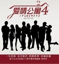 爱情公寓4|第一集|上映时间|预告片