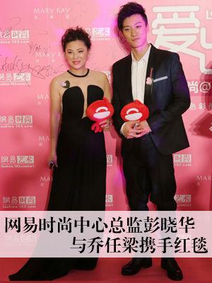 网易副总裁李黎致辞跨界@时尚盛典