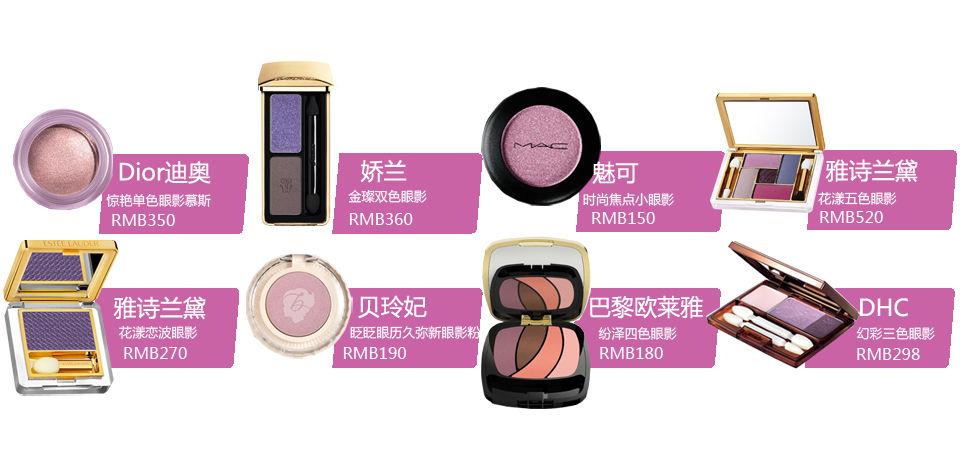 粉紫色眼妆产品