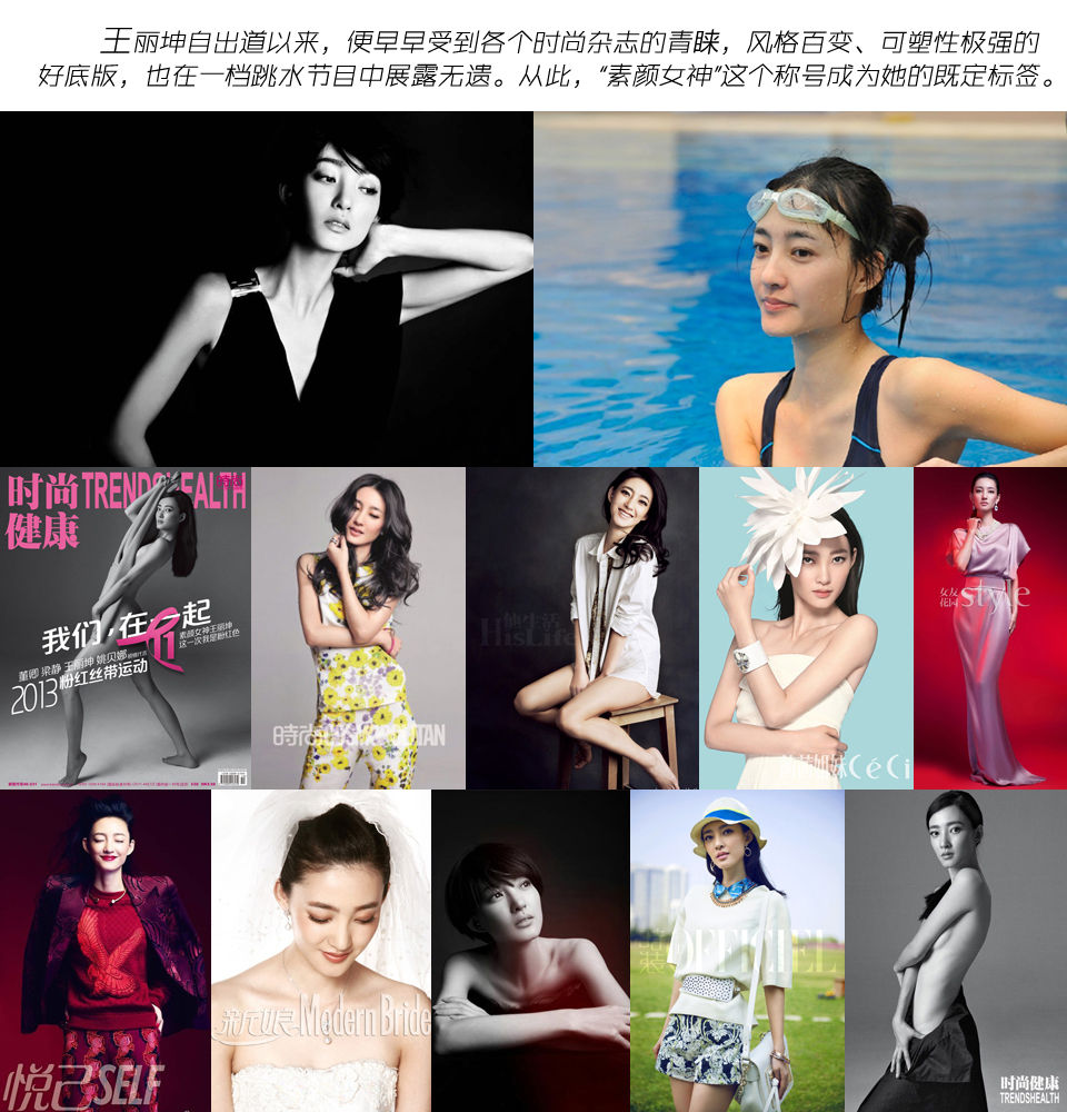 网易时尚2013圣诞节特别策划