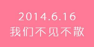 2010网易女人616快乐节