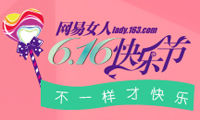 616快乐节