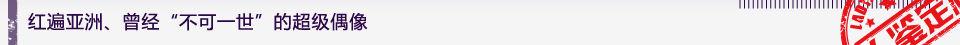 谢霆锋,十二道锋味,张柏芝,范冰冰,赵薇,美食_大发快3走势图_快3app邀请码_总代-女人