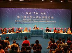 第二届世界大学女校长论坛