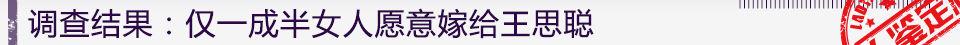 王思聪,国民老公,有钱,任性,张予曦,弓,林更新_大发快3走势图_快3app邀请码_总代-女人