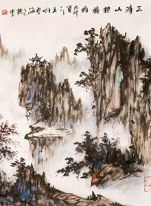 《三清山榄胜图》