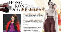 2011春夏香港时装节