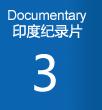印度纪录片