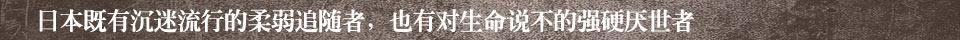 双面日本_网易纪录片