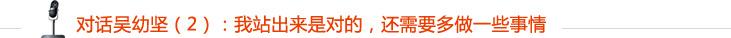 对话吴幼坚:我站出来是对的,并且还很需要继续多做一些事情